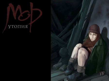 Pathologic_0