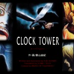 Скачать игру Clock Tower The First Fear (1995/Eng/Snes)