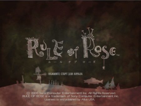 Rule of Rose cover