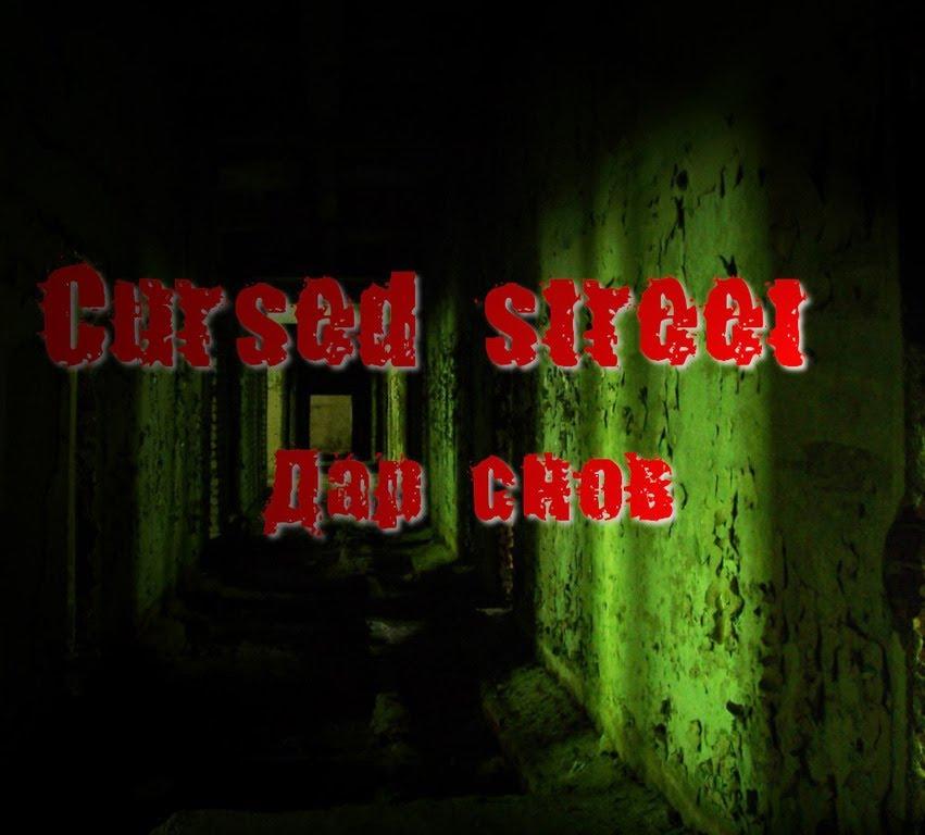 Cursed street 1 скачать торрент
