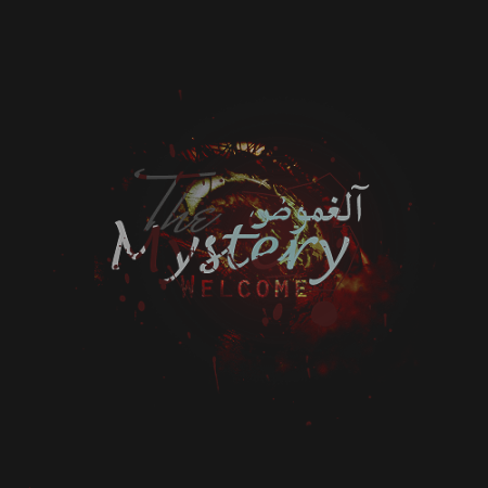 Mystery-Curiosity_and_seek_the_truth